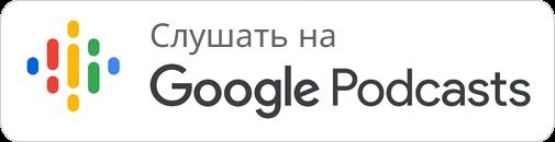 Слушать на Google Podcast