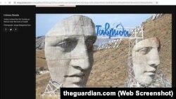 Підпис до фото «Крим, Росія» до виправлення (архівний скріншот)