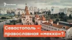 Севастополь – православная «мекка» под патронатом Путина | Радио Крым.Реалии