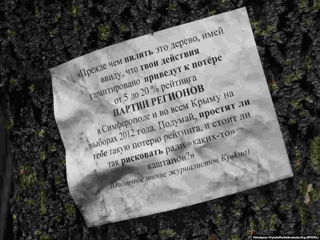 Листівка на дереві: «Перш ніж пиляти це дерево, май на увазі, що твої дії призведуть до втрати від 5 до 20% рейтингу Партії регіонів…»