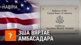 Belarus-title image for video about return american ambassador