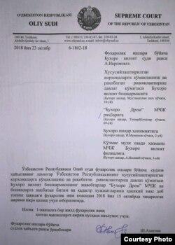 Решение судебной коллегии Верховного суда по гражданским делам по делу ООО «Бухоро Дром».