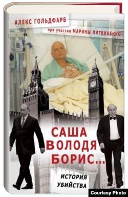 Обкладинка книги «Саша, Володя, Борис»