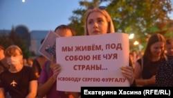 Митинг, Хабаровск, 27 июля