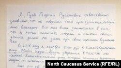 Письмо Гуева