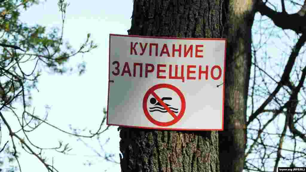 Запрещающая табличка на территории пляжа
