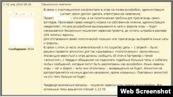 Скрыншот «указу аб русафобіі» зь віртуальнай гульні