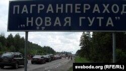 Архіўнае фота. Чэргі на памежным пераходзе Новая Гута на беларуска-ўкраінскай мяжы