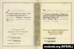 Грамата за папулярызацыю грузінскай літаратуры (1940 год)