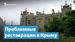 Проблемные реставрации в Крыму | Крымский вечер