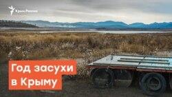 2019. Крым. Засуха | Радио Крым.Реалии