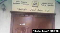 Тәжікстан ислам өркендеу партиясының есігі мөрленген кеңсесі. Душанбе, 25 тамыз 2015 жыл.