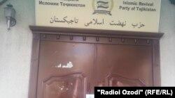 Опечатанная дверь в здание офиса Партии исламского возрождения Таджикистана. 25 августа 2015 года.