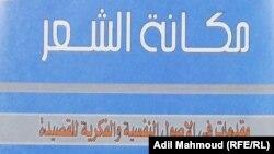 """من غلاف كتاب """"مكانة الشعر"""" لعادل عبدالله"""