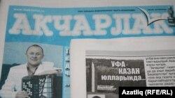 """Акчарлак"" гәзите"