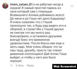 Ответ Хатаева