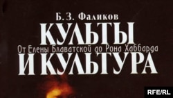 Б.З.Фаликов «Культы и культура. От Елены Блаватской до Рона Хаббарда»