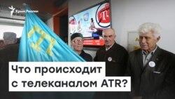 Что происходит с телеканалом ATR | Доброе утро, Крым
