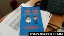 Книга-шпаргалка Сансызбая Муканова «Нақ, нақ, тақ, тақ» для тех, кто плохо знает казахский язык. Астана, 27 марта 2017 года.