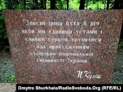 Камінь на території Cадиби-музею Пантелеймона Куліша на хуторі Мотронівка, нині частина села Оленівка, Чернігівська область