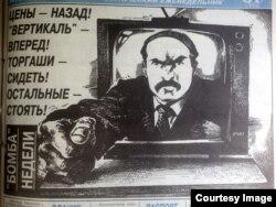 Першая паласа «Свободных новостей» (1994 год), малюнак Алега Карповіча