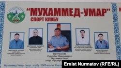 """""""Мухаммед-Умар"""" спорту клубун ага-ини Өмүрзаковдор негиздешкен."""