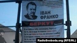 Уривок з вірша Івана Франка на транспаранті у центрі Києва