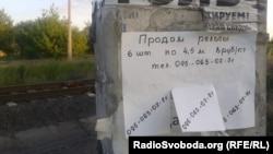 Оголошення про продаж рейок, 8 російських рублів за кіло, біля залізничного переїзду