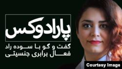 پارادوکس با کامبیز حسینی--گفتگو با سوده راد،فعال برابری جنسیتی