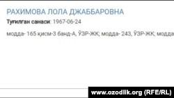 МВД Узбекистана впервые объявило в розыск Лолу Рахимову.