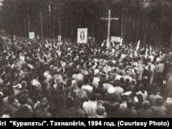 "Шествие в Куропатах, 1988 год. Фото с обложки книги ""Куропаты"", 1994 год. Courtesy Photo"