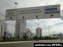 Дорожные указатели в Туркменистане.