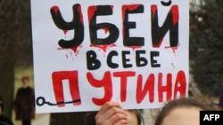 Плакат на акції протесту проти російської агресії в Україні, Вільнюс (архівне фото, 2014 рік)