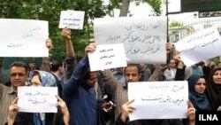 Иран мұғалімдері наразылық шеруіне шықты. 16 сәуір 2015 жыл.
