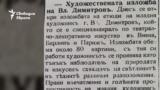 Den Newspaper, 16.04.1910