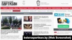 Скрыншот галоўнай старонкі сайта «Беларускі партызан» 25 чэрвеня