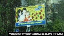 «По Криму висять біг-борди Партії регіонів всупереч вимогам закону» – опозиціонер