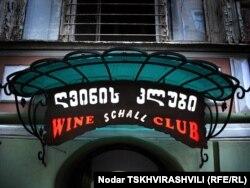 ღვინის კლუბი