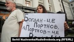 Під час акції «Захисти Конституцію #CтопРеванш» біля офісу президента України. Київ, 27 червня 2019 року