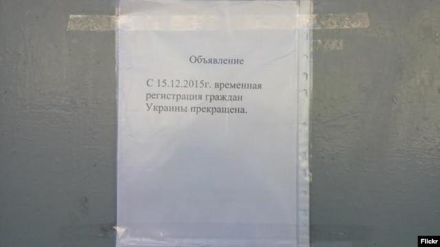 Объявление на стене бывшего ПВР