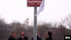Амбасадорот Игор Илиевски на отворањето на улицата Македонска во Прага.