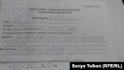 Медицинская справка Дулата Агадила.