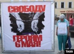 """Акция в поддержку фигурантов """"Болотного дела"""", август 2014 года"""