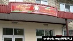 Навабеліцкі раённы суд