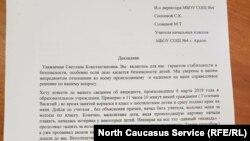 Жалобы на депутата Ардонского районного собрания представителей Василий Гогичашвили