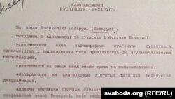 Праект першай Канстытуцыі сувэрэннай Беларусі, архіўнае фота