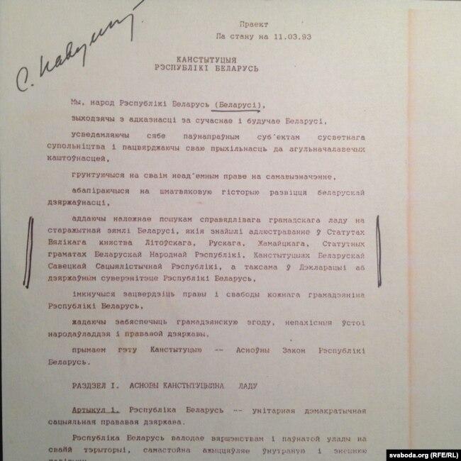 Праект першай Канстытуцыі сувэрэннай Беларусі, 1993 год