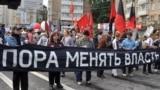 Митинг в Москве. Июнь 2013 года