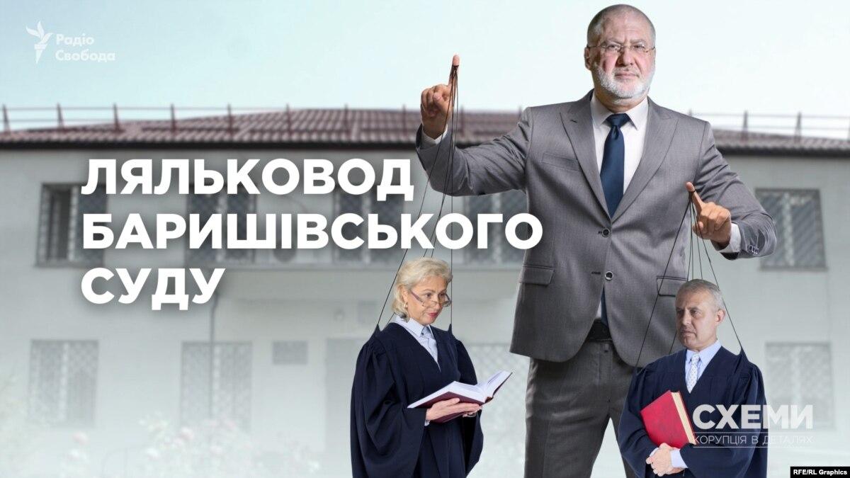 Кукловод Барышевского суда: как провинциальная фемида играет на руку олигарху Коломойскому