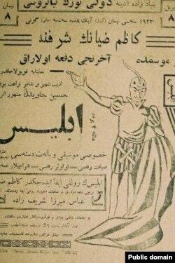 """Cavidin """"İblis"""" əsərinin afişası, 1920-ci illər"""